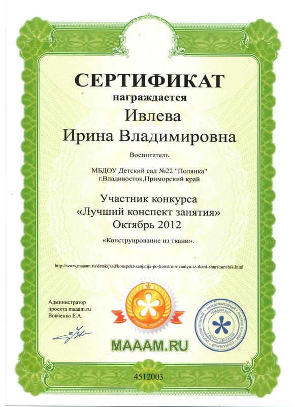 Сертификаты для детей фото